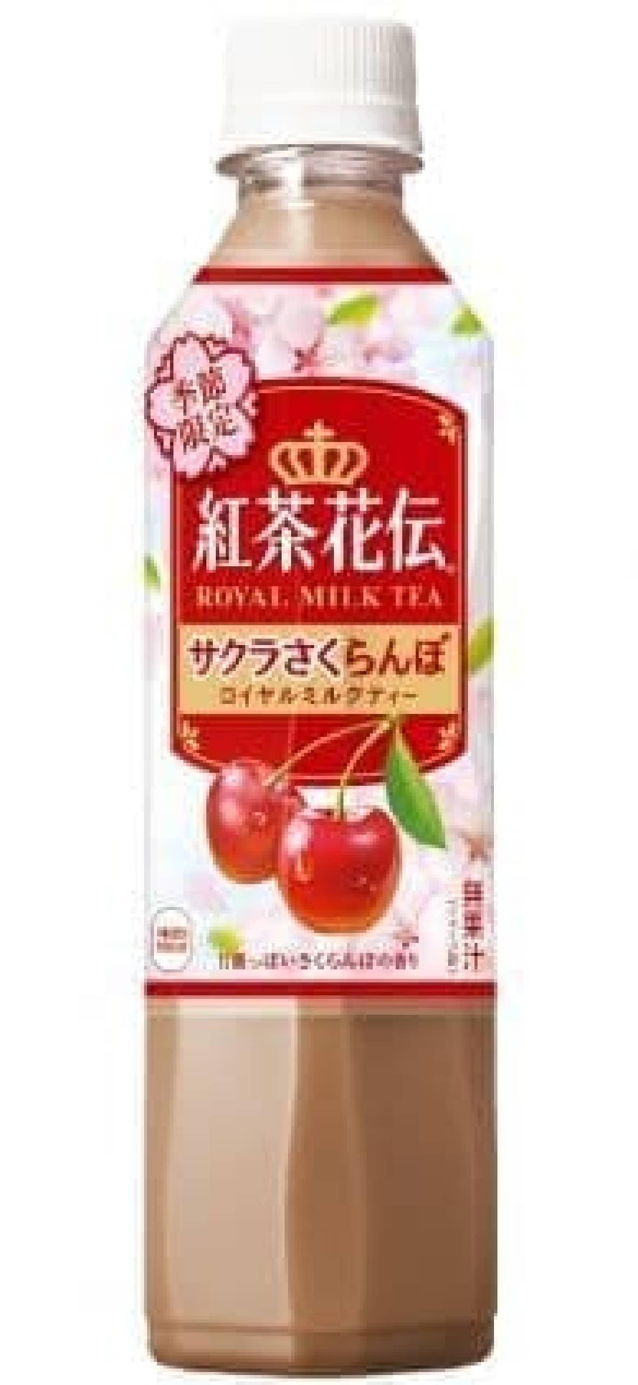 コカ・コーラシステム「紅茶花伝 サクラさくらんぼ ロイヤルミルクティー」