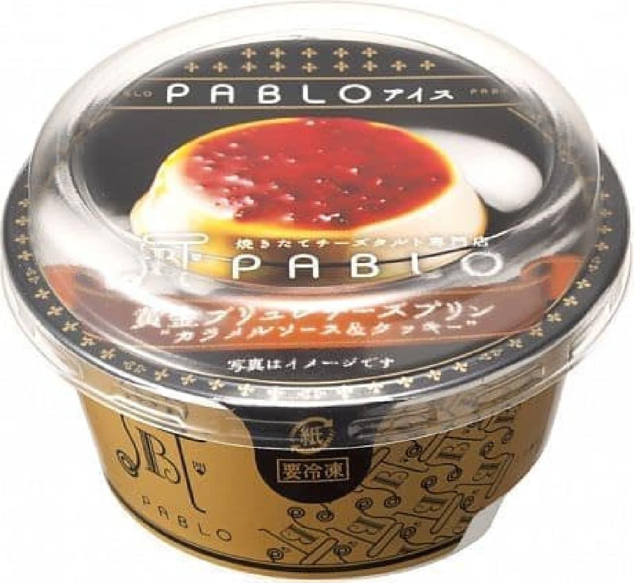 赤城乳業「PABLOアイス 黄金ブリュレチーズプリン」