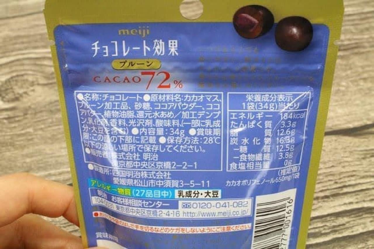 チョコレート効果 プルーン ローソン先行発売
