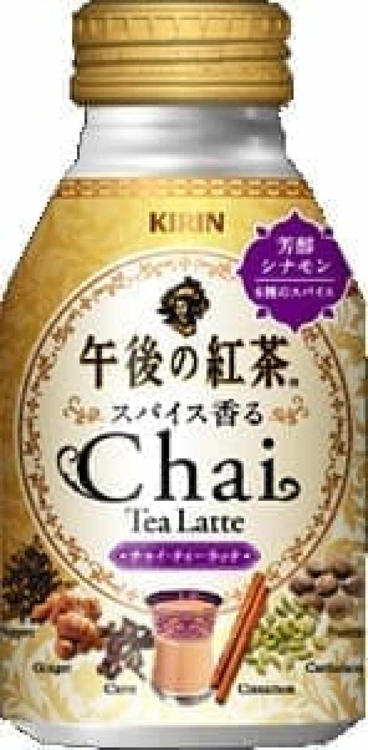 午後の紅茶 スパイス香るチャイ・ティーラッテ