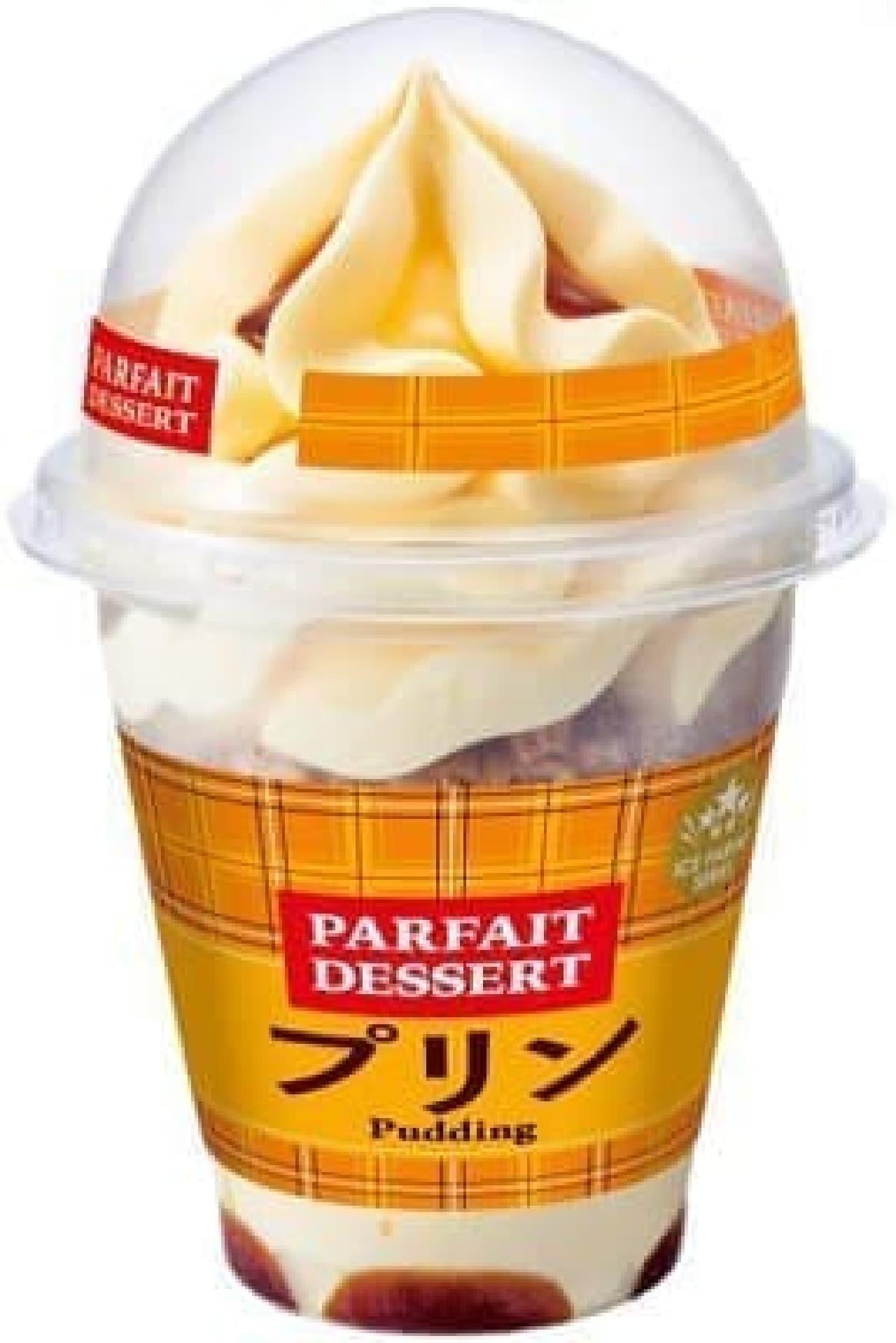 アイスやビスケットを重ねた「パフェデザート プリン」