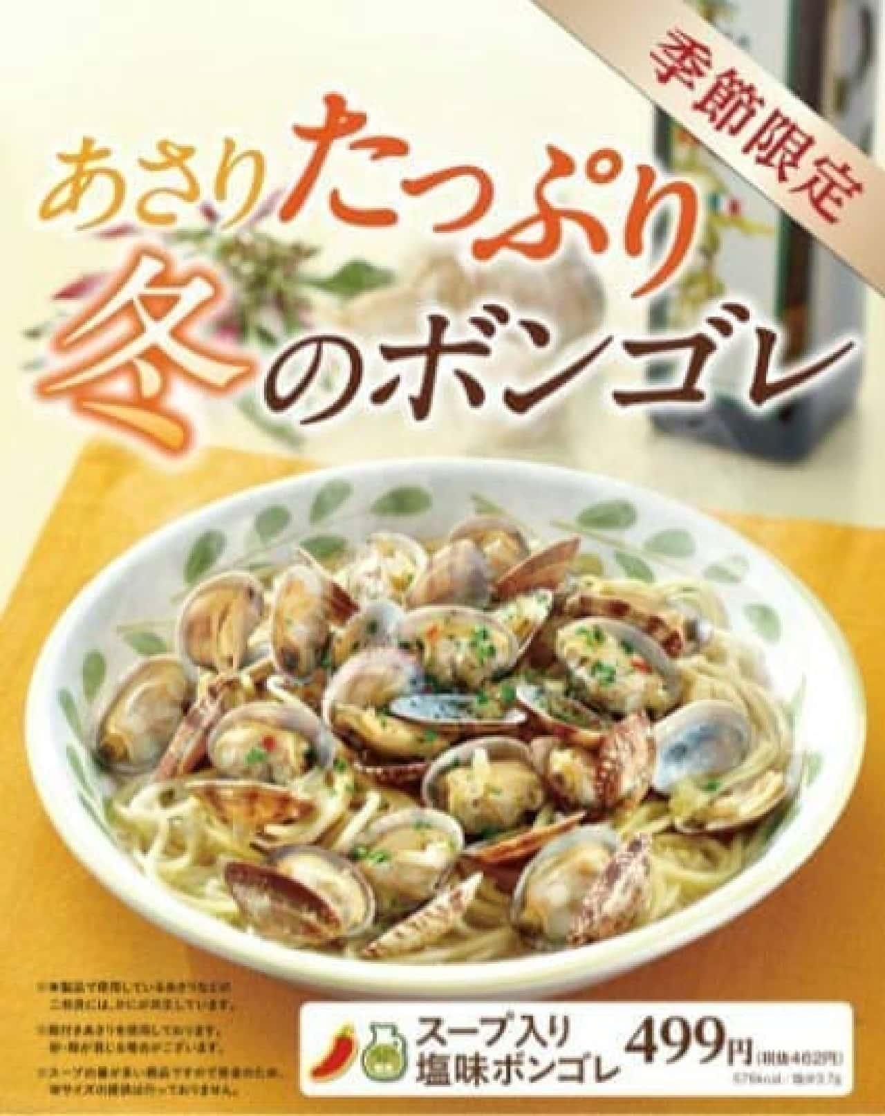 サイゼ 季節限定メニュー「スープ入り塩味ボンゴレ」