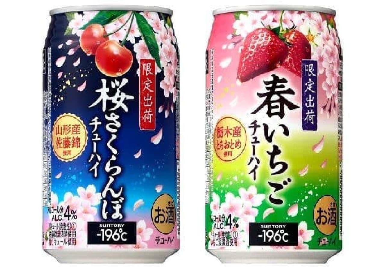 サントリー「-196℃<桜さくらんぼ>」「同<春いちご>」