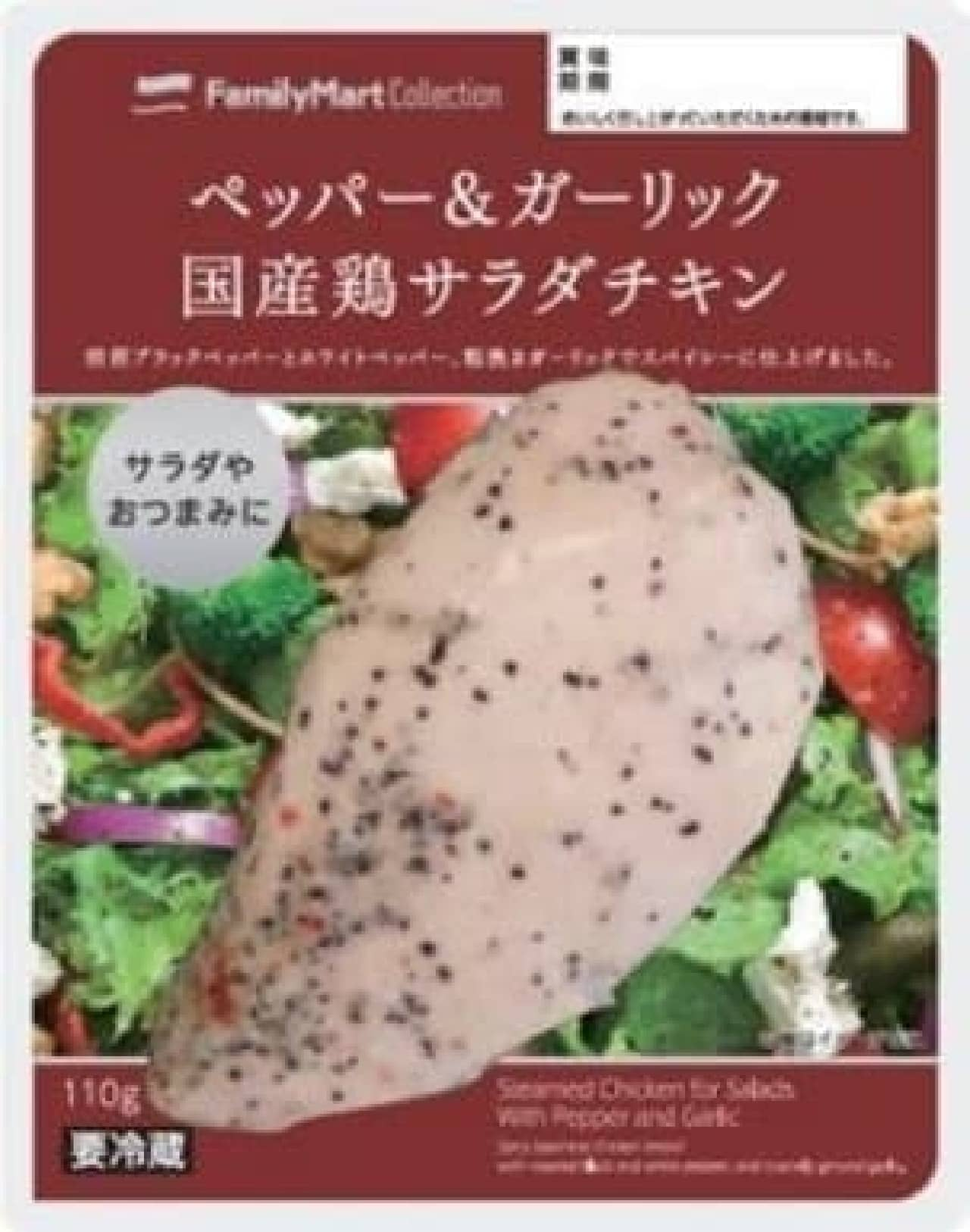 ファミリーマート「ペッパー&ガーリック 国産鶏サラダチキン」