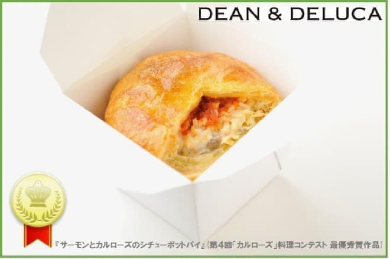 DEAN & DELUCA「サーモンとカルローズのシチューポットパイ」