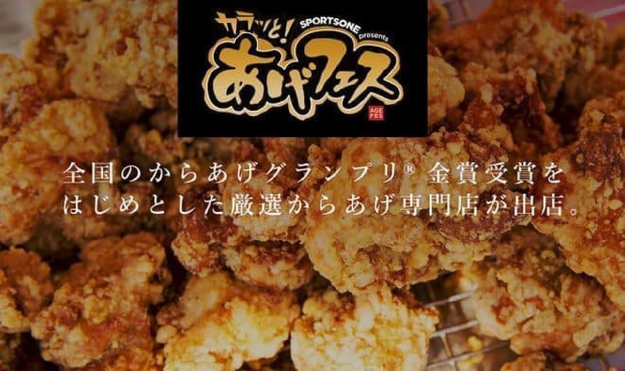 カラッと!あげフェス大阪メインビジュアル