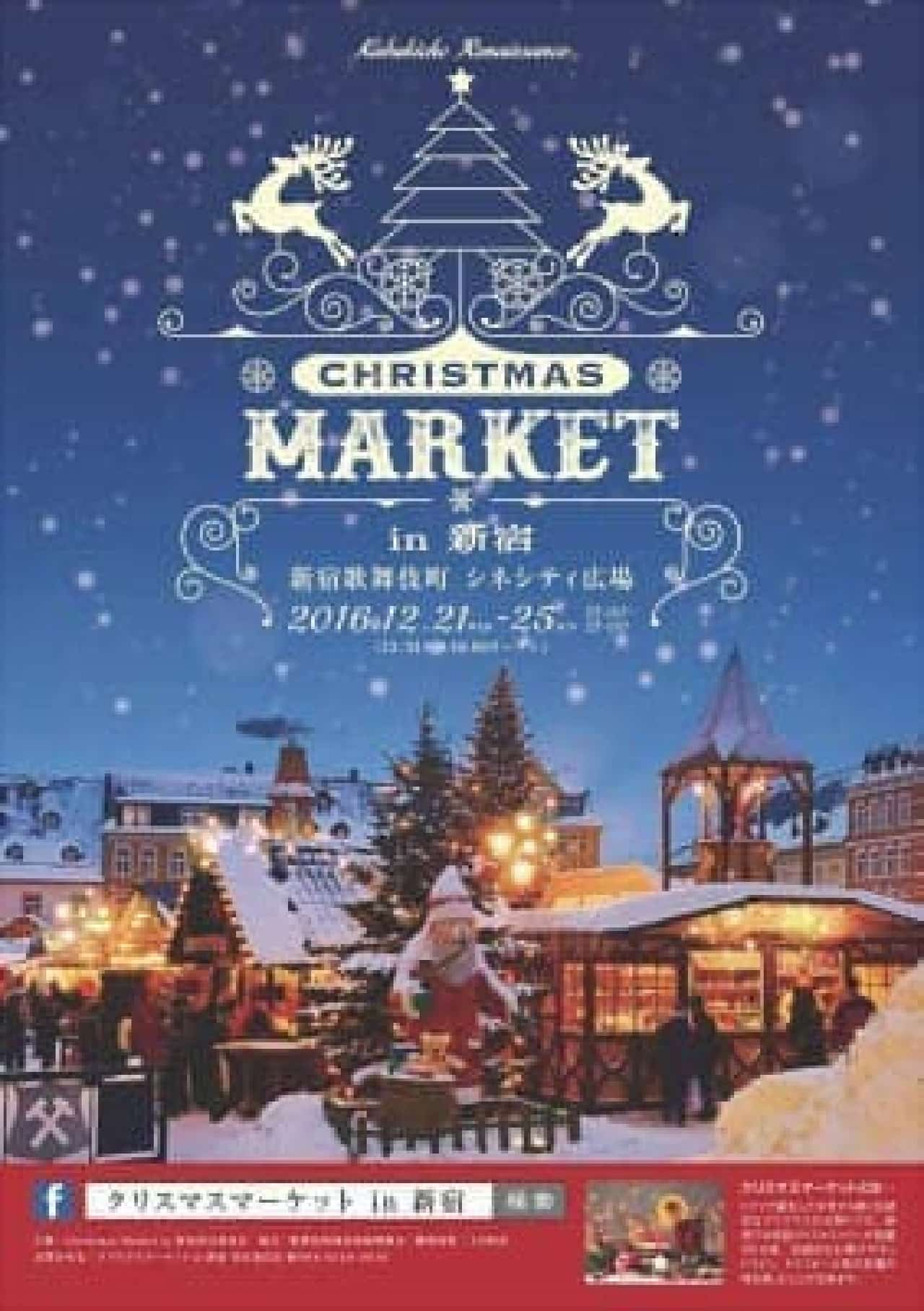 Christmas Market(クリスマスマーケット) in 新宿