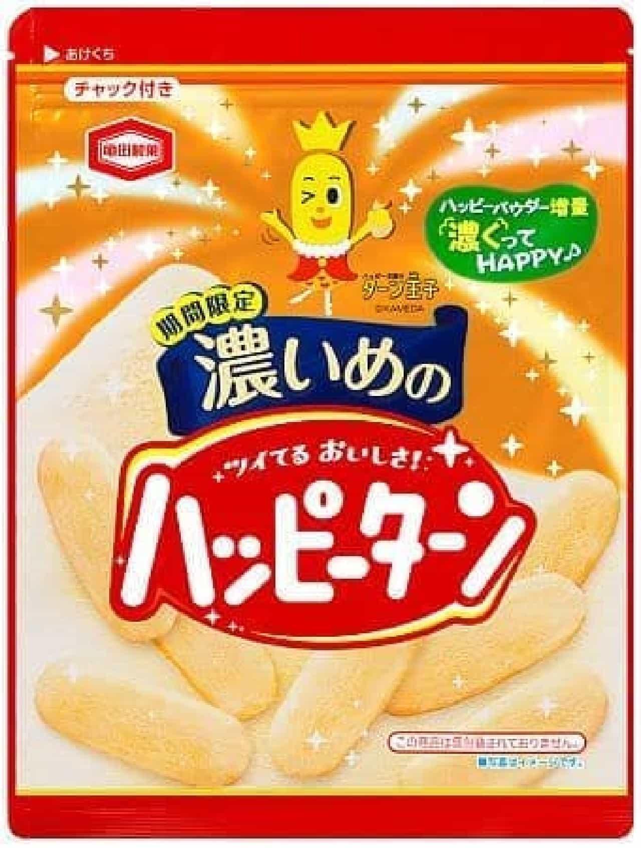 亀田製菓「96g 濃いめのハッピーターン」