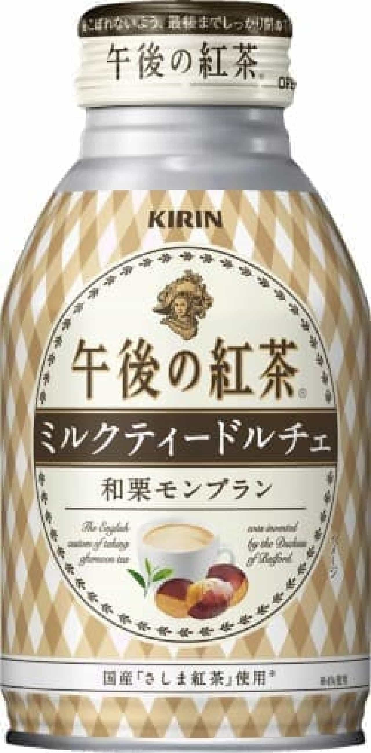 キリンビバレッジ「キリン 午後の紅茶 ミルクティードルチェ 和栗モンブラン」