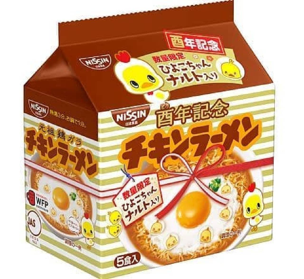 日清食品「チキンラーメン 酉年記念 5食パック ひよこちゃんナルト入り」
