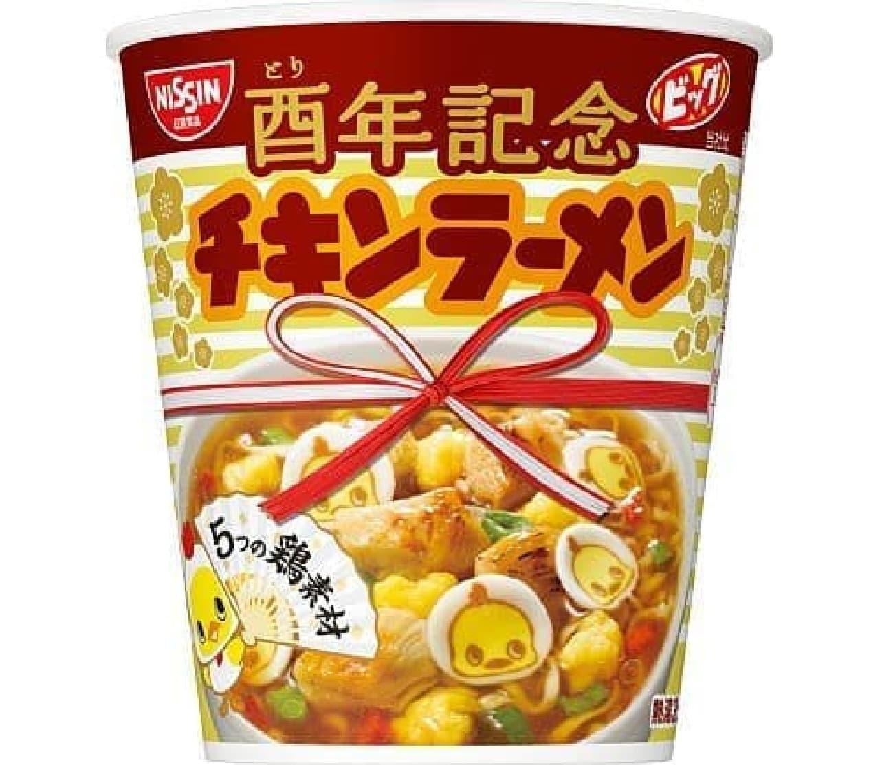 日清食品「チキンラーメン 酉年記念 ビッグカップ 5つの鶏素材」