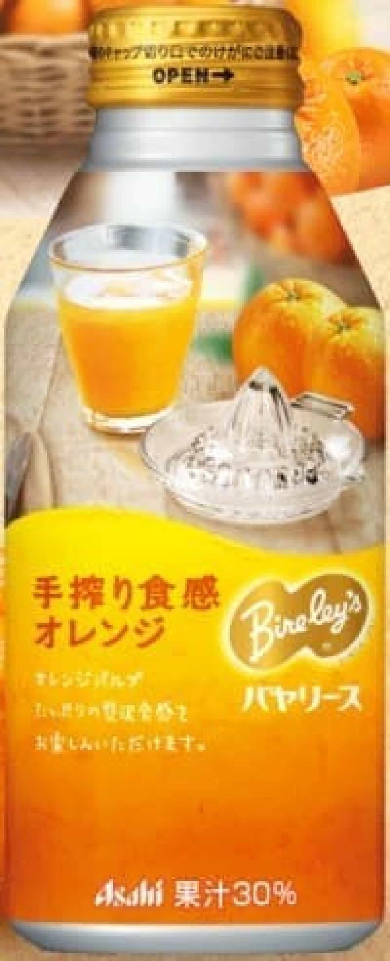 ファミリーマート、サークルK、サンクス限定「バヤリース 手搾り食感オレンジ」
