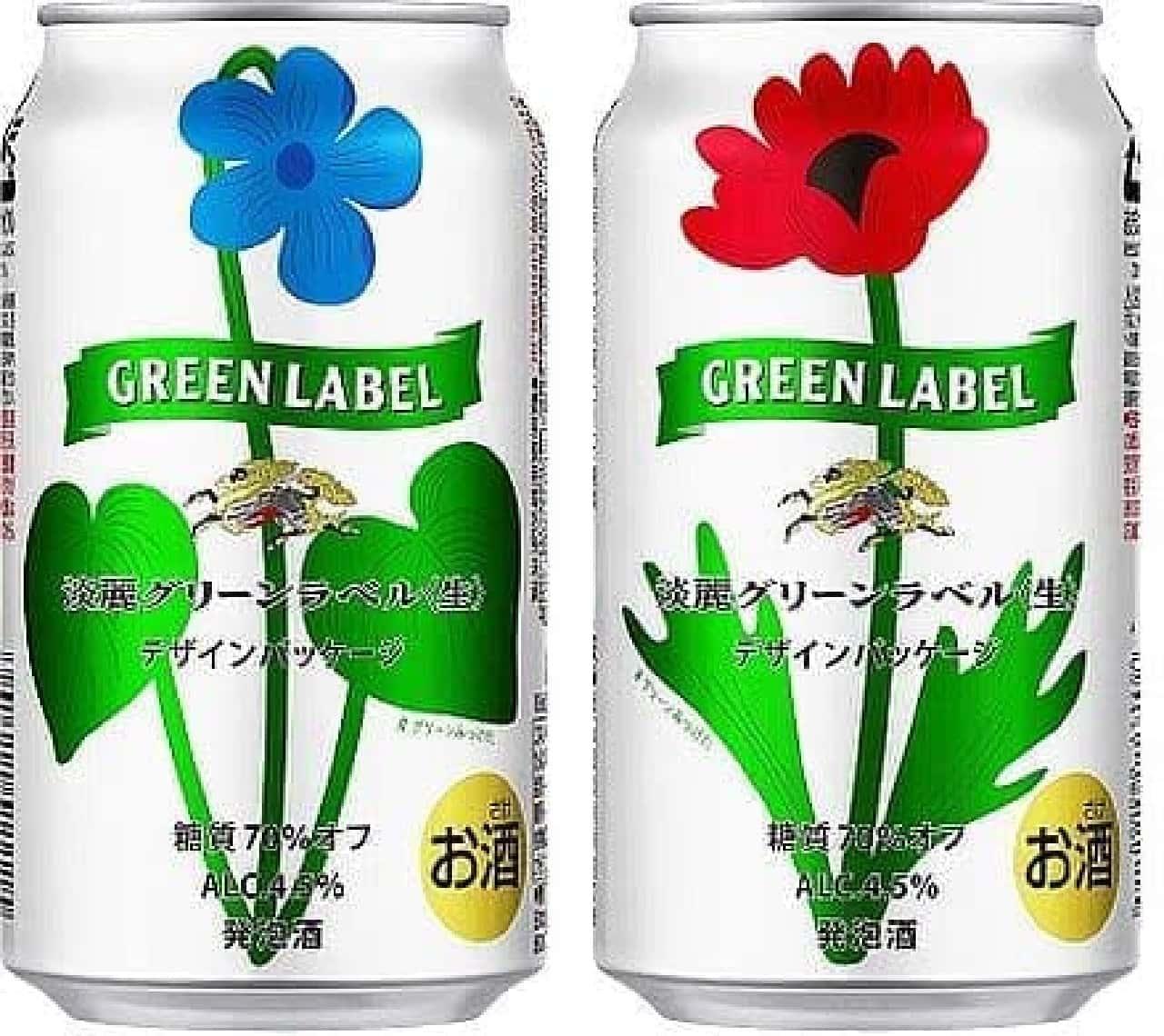 キリンビール「淡麗グリーンラベル 2月春うららデザイン缶」