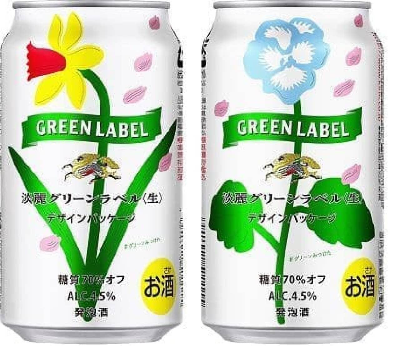 キリンビール「淡麗グリーンラベル 3月春うららデザイン缶」