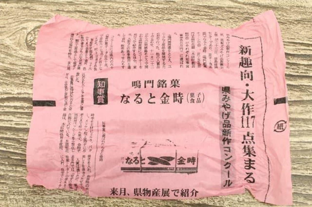 徳島土産「銘菓 なると金時」