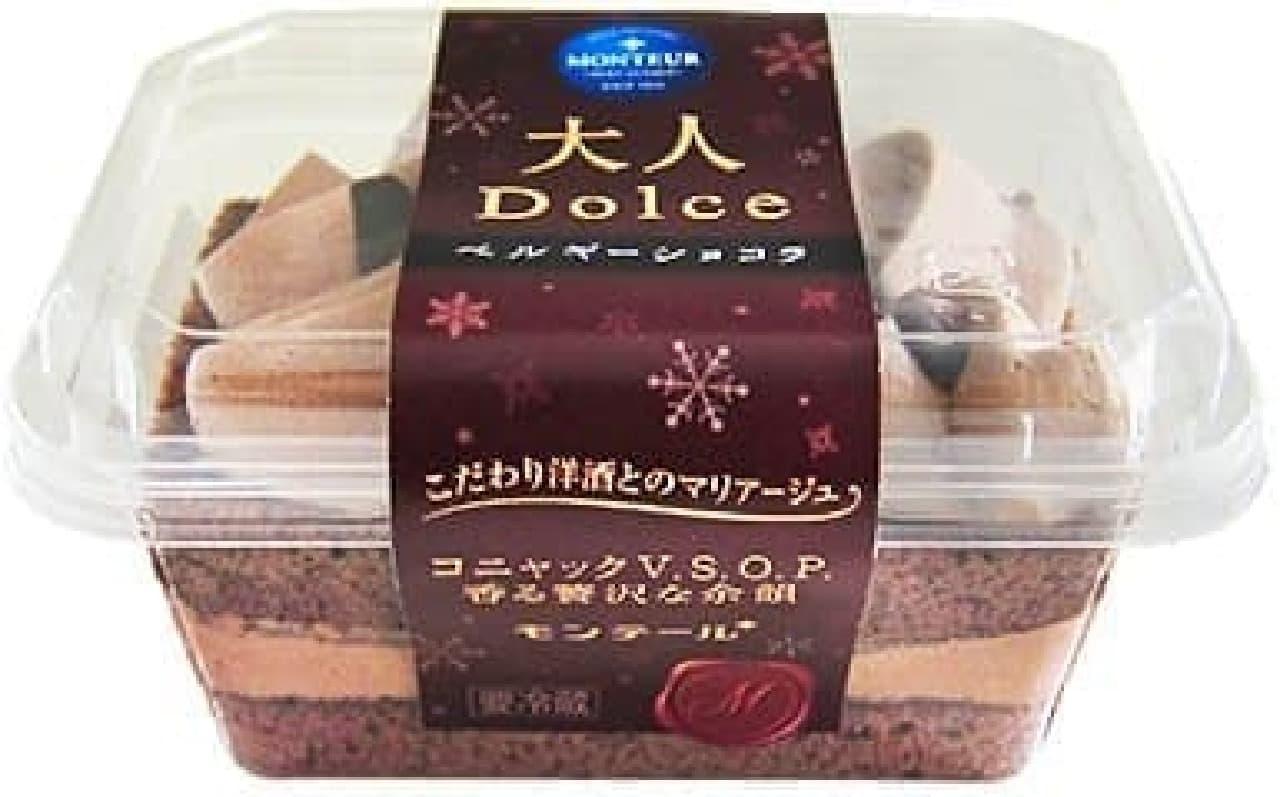 モンテール「大人Dolce(ドルチェ)・ベルギーショコラ」