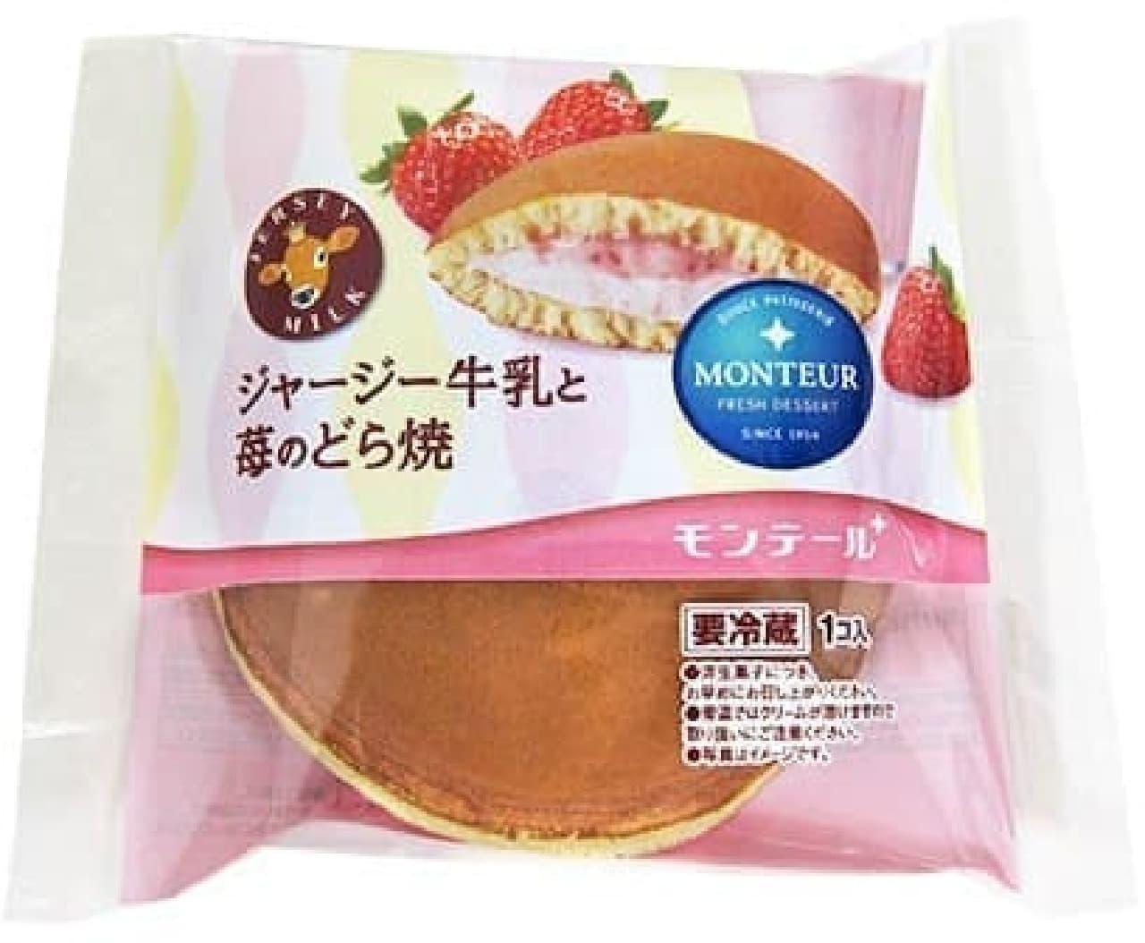モンテール「ジャージー牛乳と苺のどら焼」