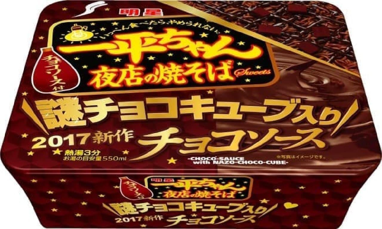 明星食品「明星 一平ちゃん夜店の焼そば チョコソース」
