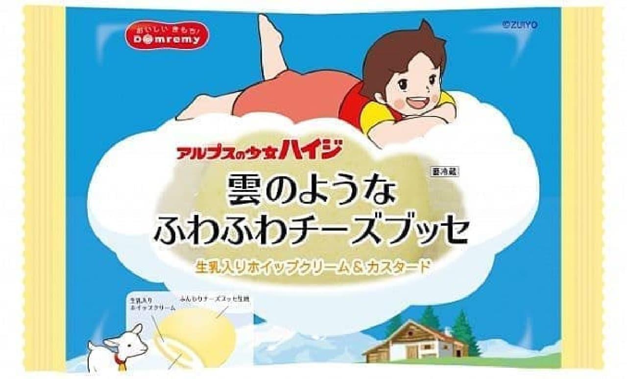 ドンレミー「雲のようなふわふわチーズブッセ」