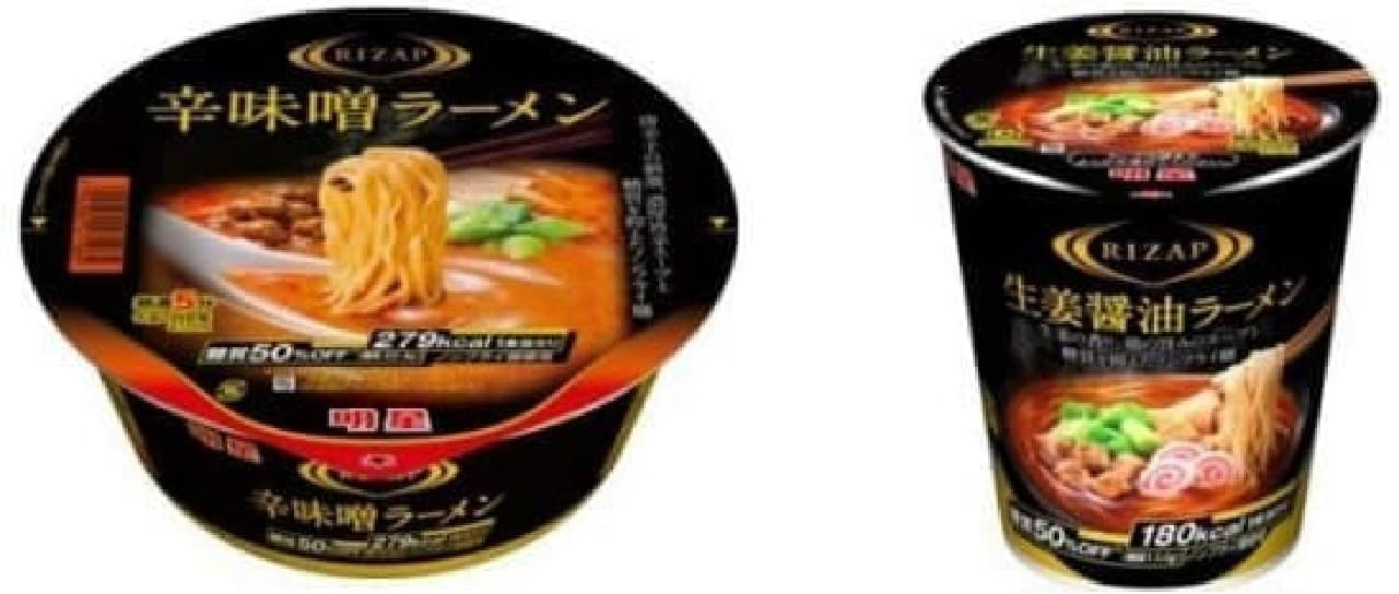 ファミリーマート「RIZAP 辛味噌ラーメン」と「RIZAP 生姜醤油ラーメン」