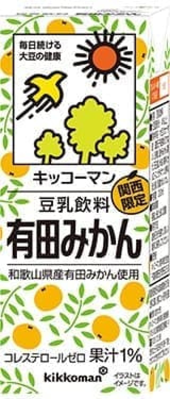 キッコーマン飲料「豆乳飲料 有田(ありだ)みかん」