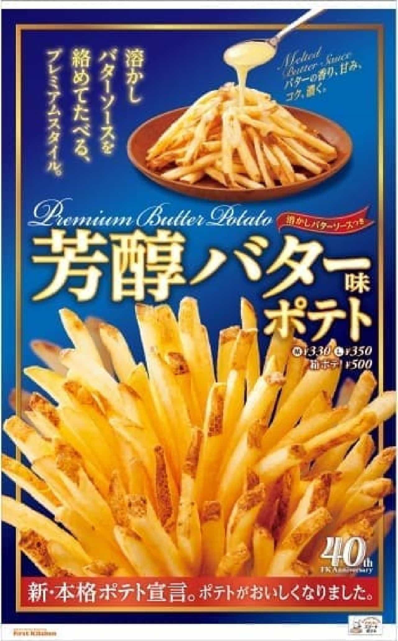 ファーストキッチン「芳醇バター味ポテト」