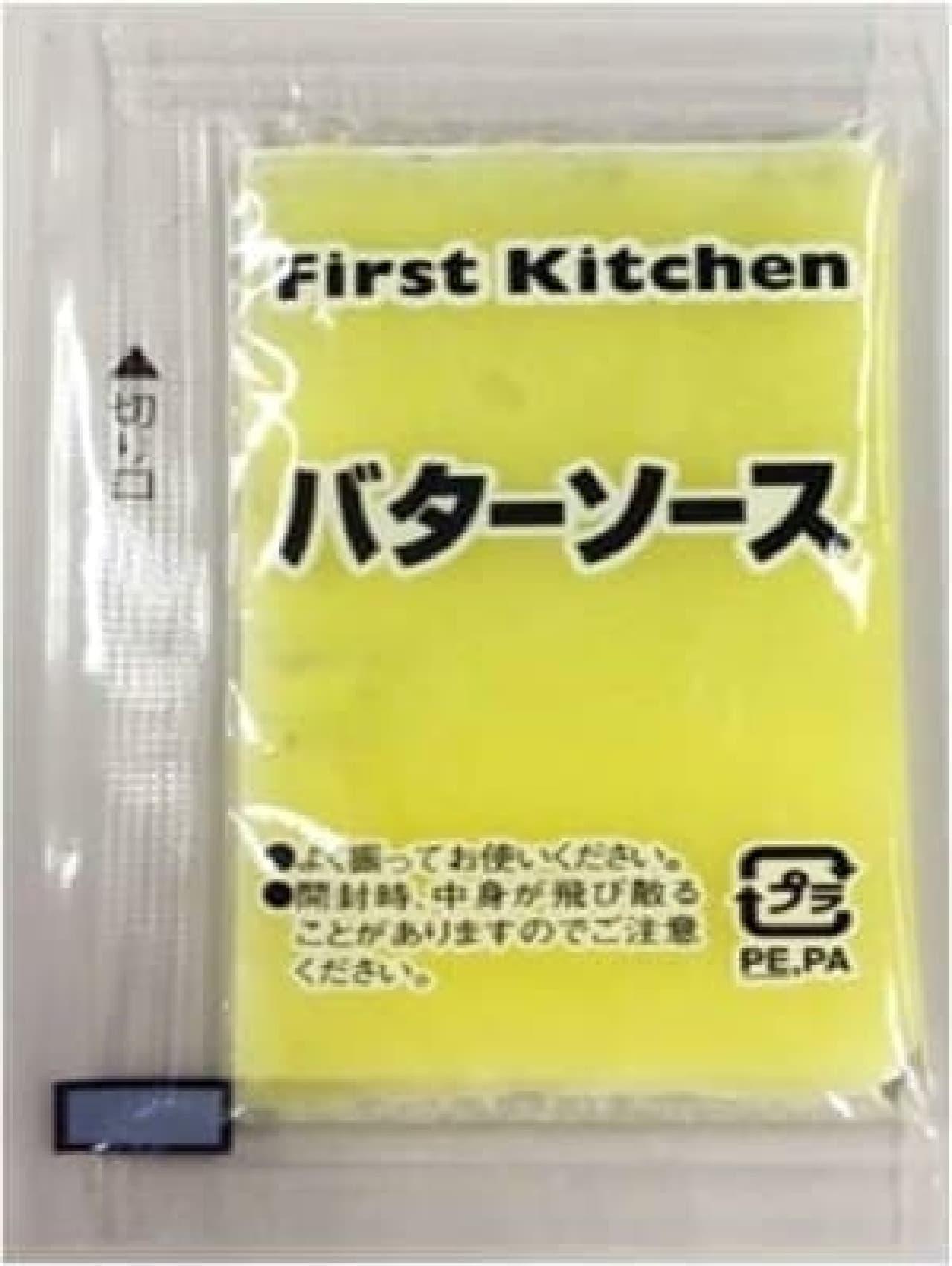 ファーストキッチン「芳醇バター味ポテト」 バターソース