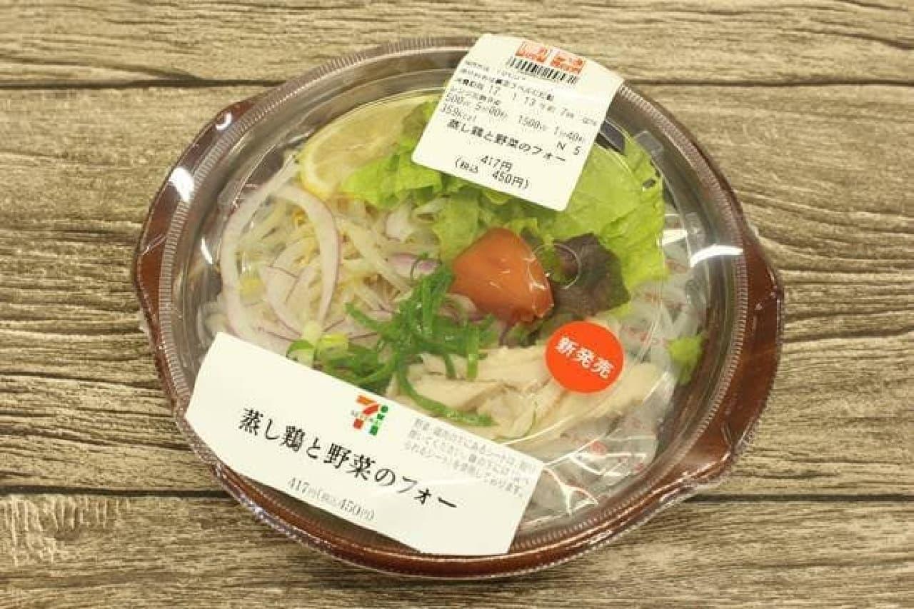 セブン「蒸し鶏と野菜のフォー」