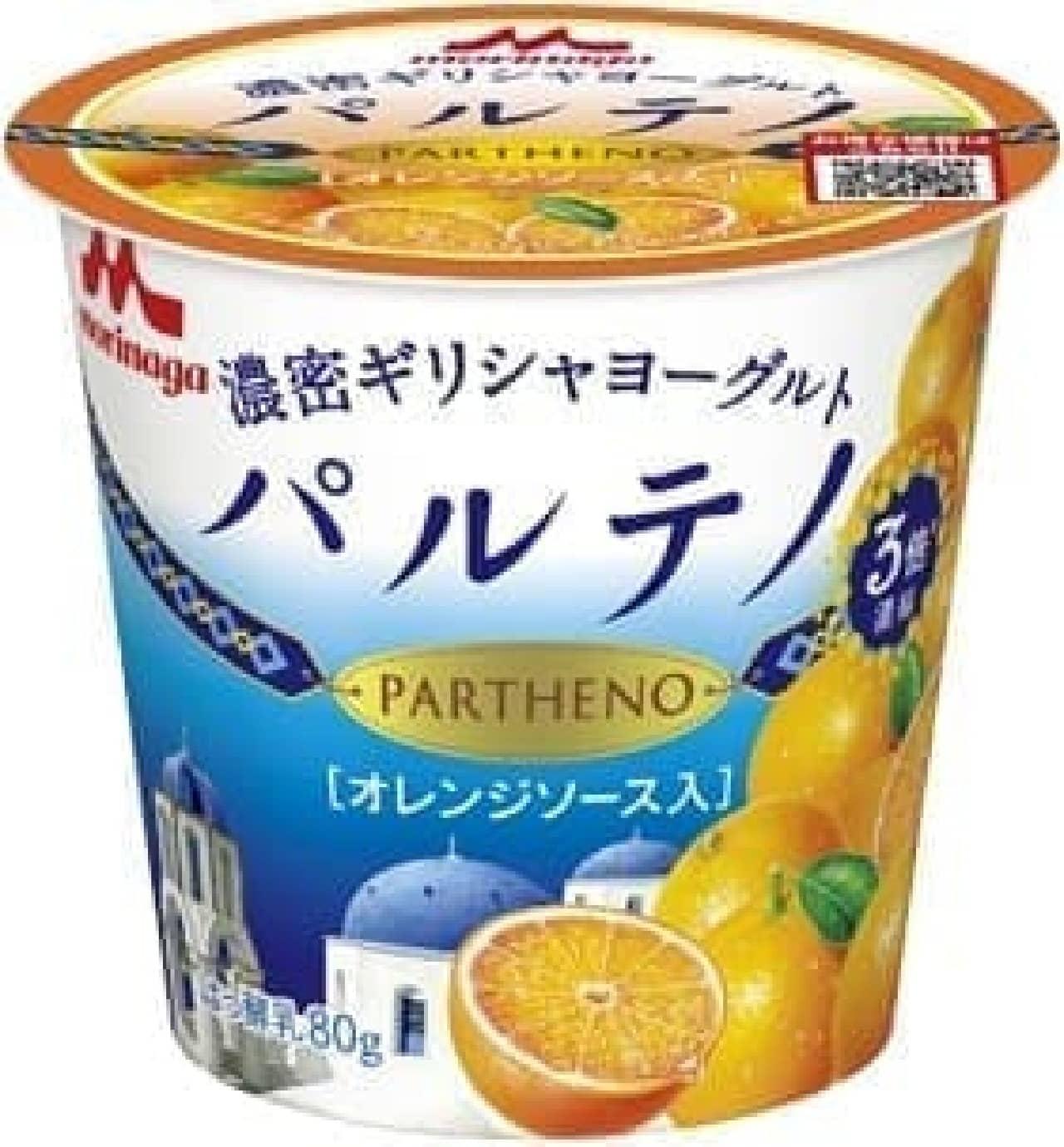 森永乳業「濃密ギリシャヨーグルト パルテノ オレンジソース入」