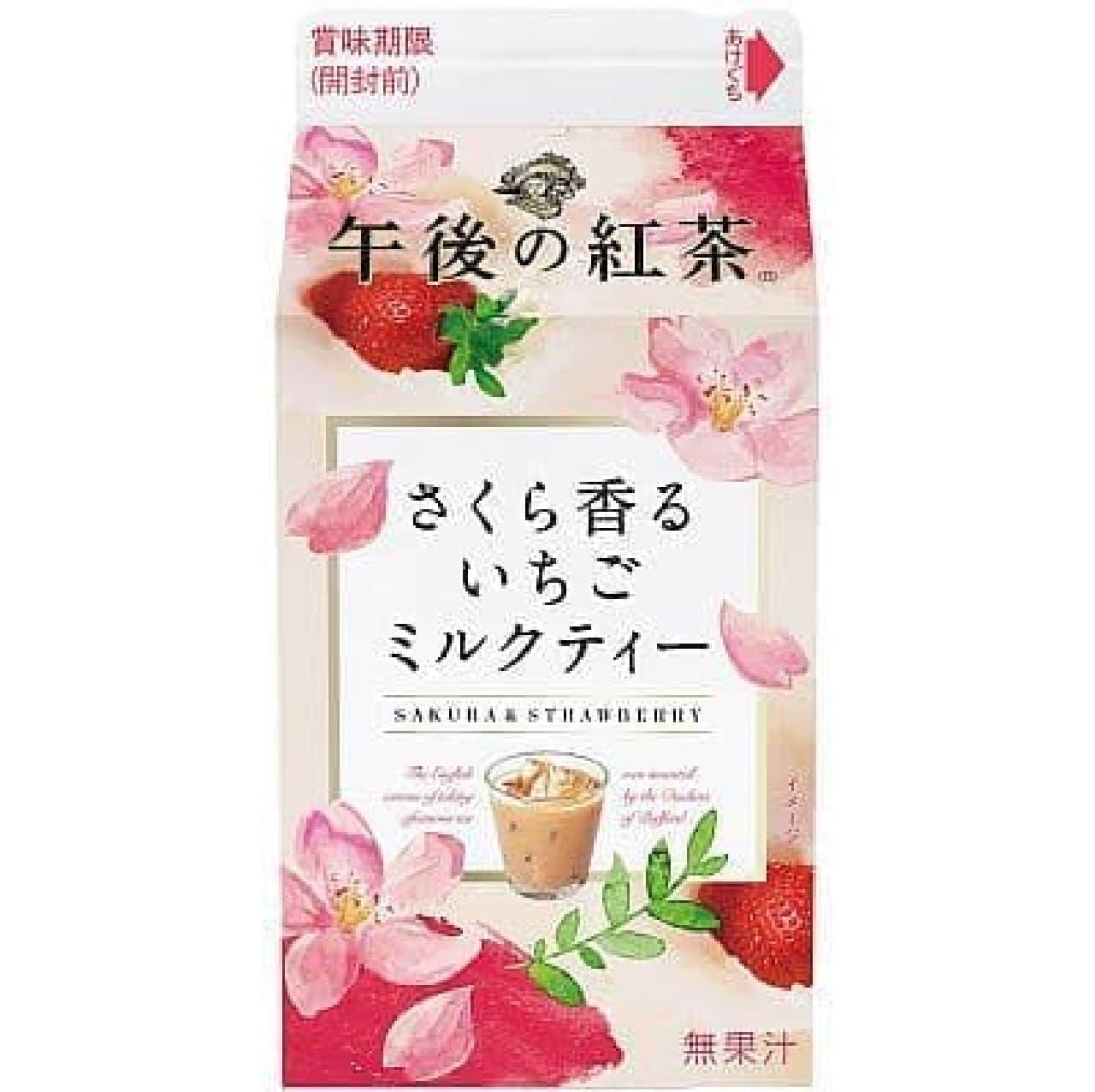 キリン 午後の紅茶 さくら香るいちごミルクティー