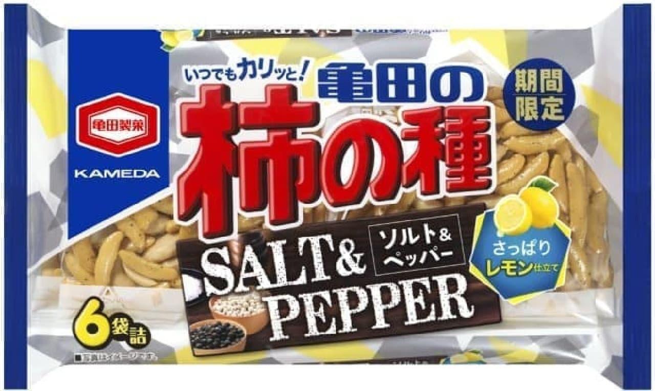 亀田製菓「亀田の柿の種 ソルト&ペッパー」