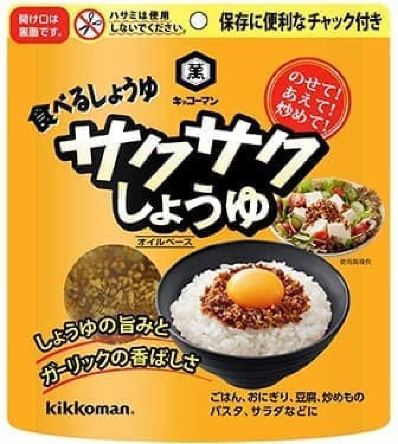 キッコーマン食品「キッコーマン サクサクしょうゆ」