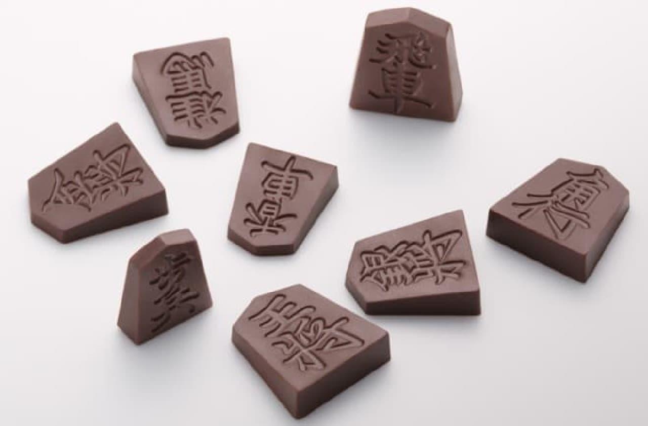 一心堂本舗「Shogi de Chocolat(将棋デ ショコラ)」