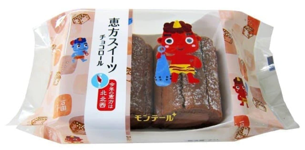 モンテール「恵方スイーツ・チョコロール」
