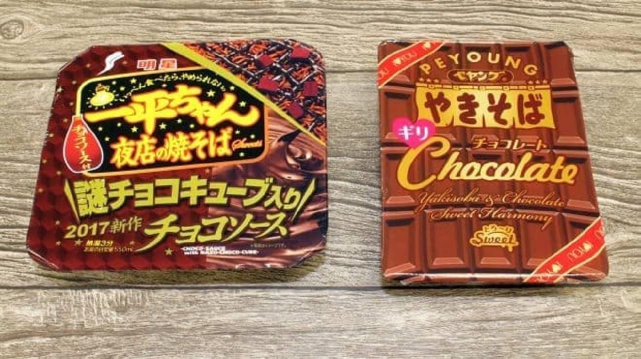 明星 一平ちゃん夜店の焼そば チョコソースとペヤング チョコレートやきそば ギリ