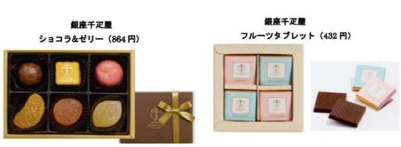 銀座千疋屋 ショコラ&ゼリー フルーツタブレット