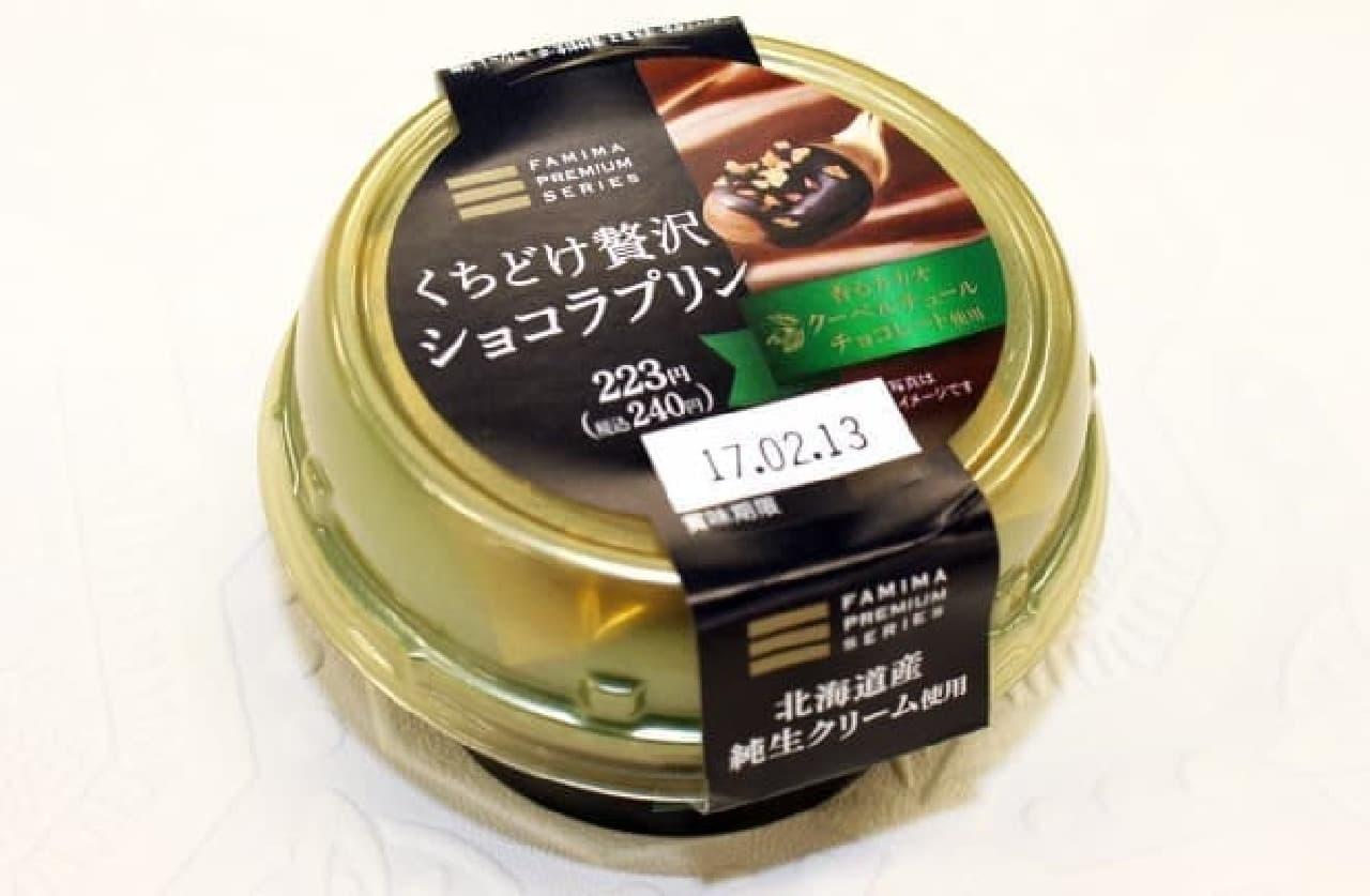 ファミリーマート「プレミアムくちどけ贅沢ショコラプリン」