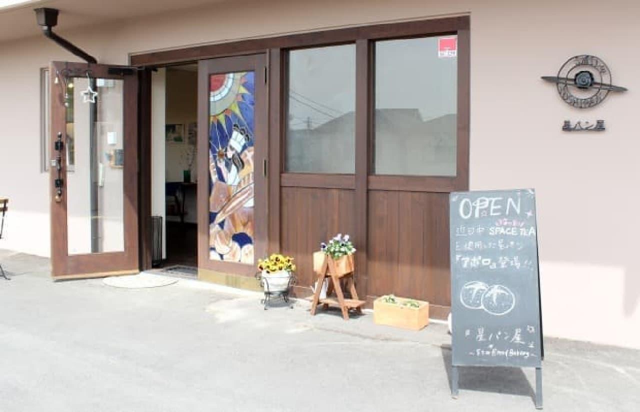 神奈川県横浜市磯子区の星パン屋