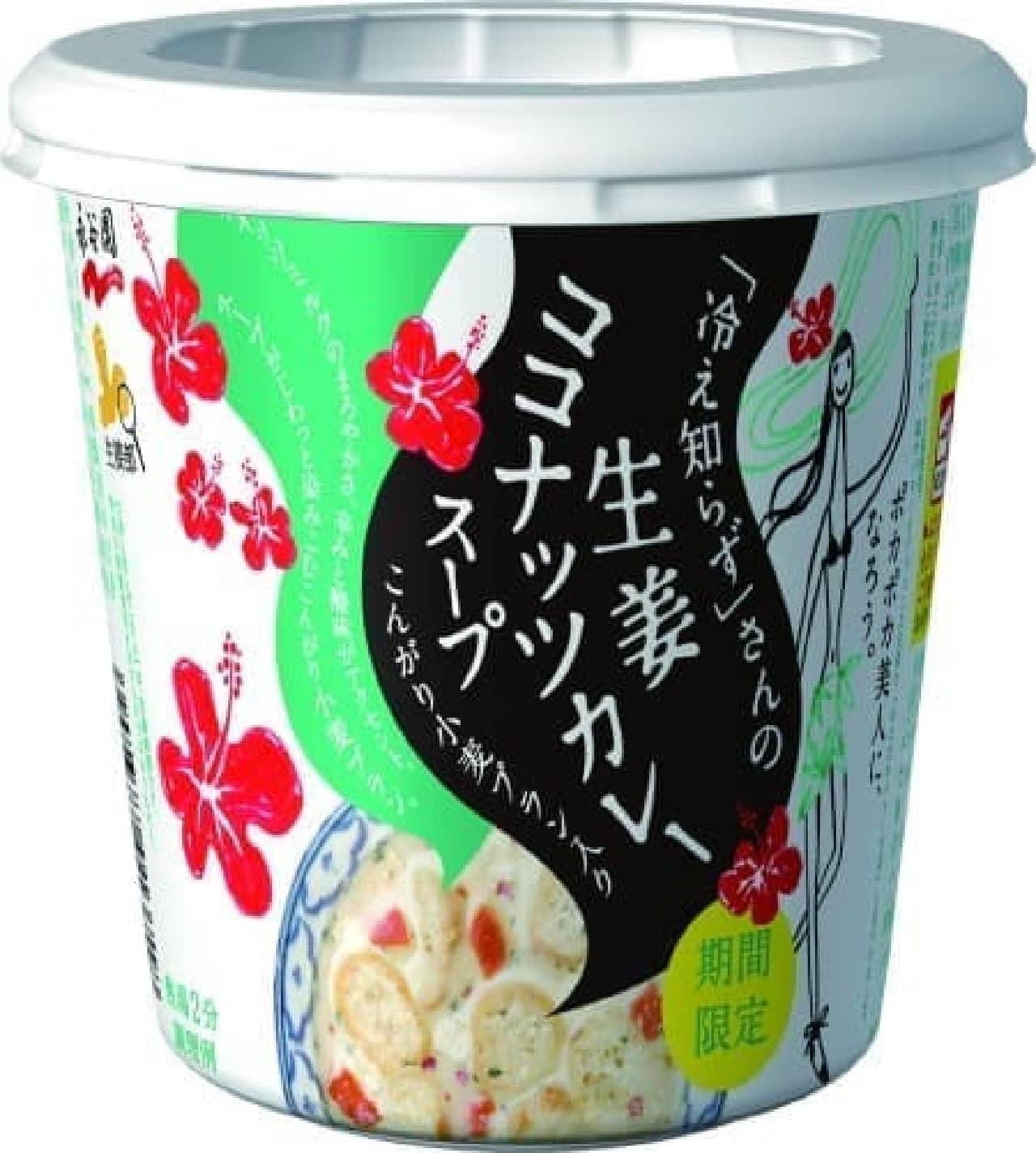 永谷園「『冷え知らず』さんの生姜ココナッツカレースープ」