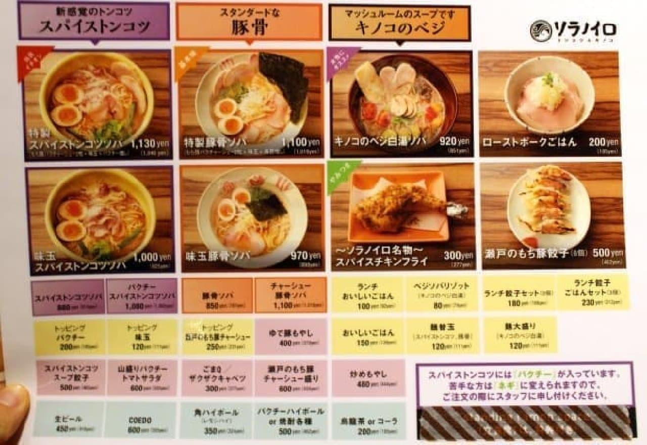 ソラノイロ 京橋エドグラン店 メニュー