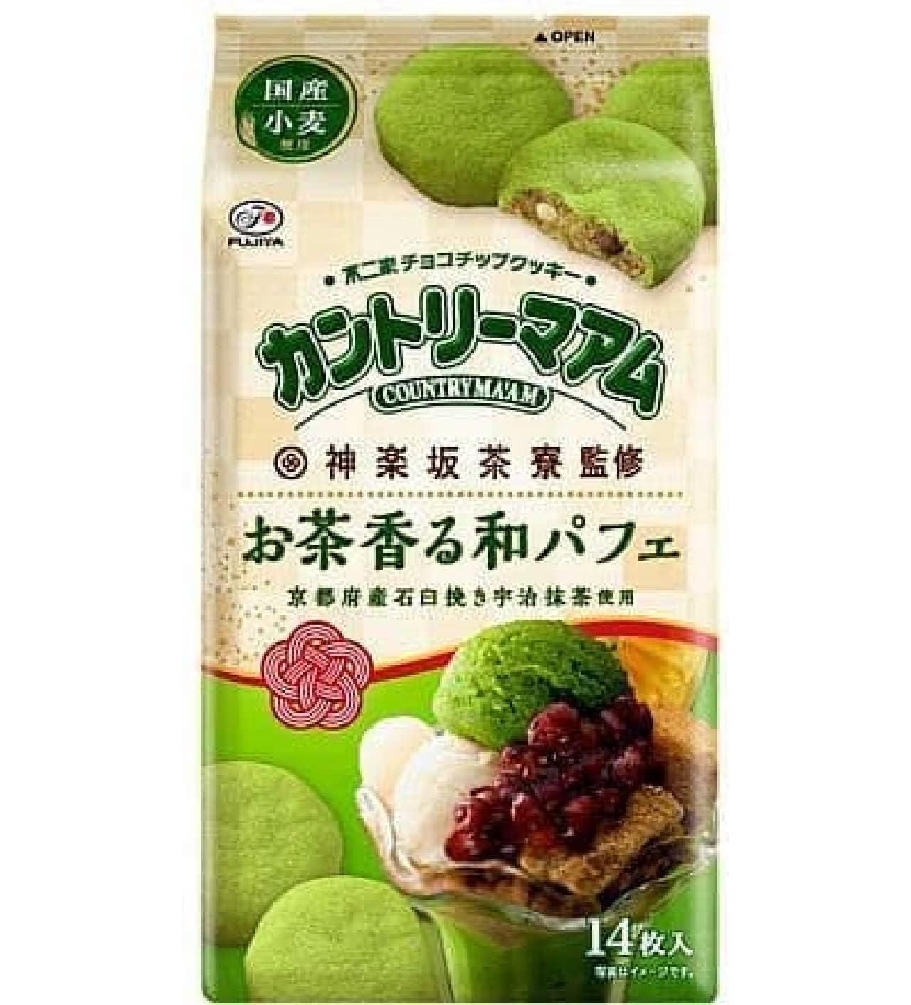 カントリーマアム(神楽坂茶寮監修 お茶香る和パフェ)