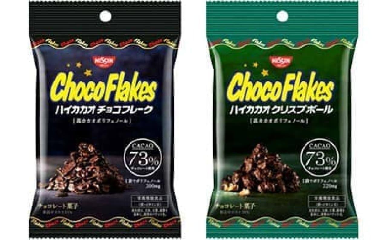 カカオ分73%チョコを使った「ハイカカオチョコフレーク」