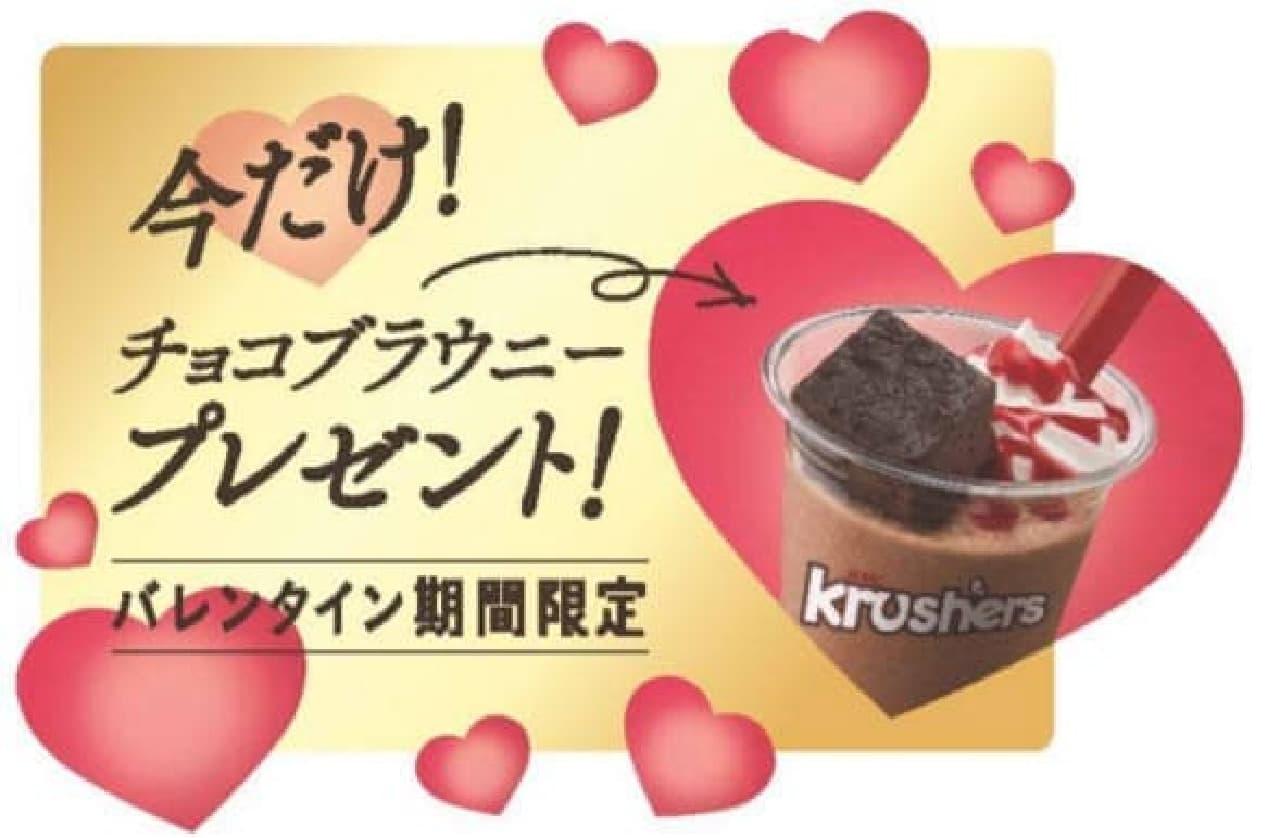 クラッシャーズ」を注文するとチョコブラウニーが無料でトッピングされるキャンペーン