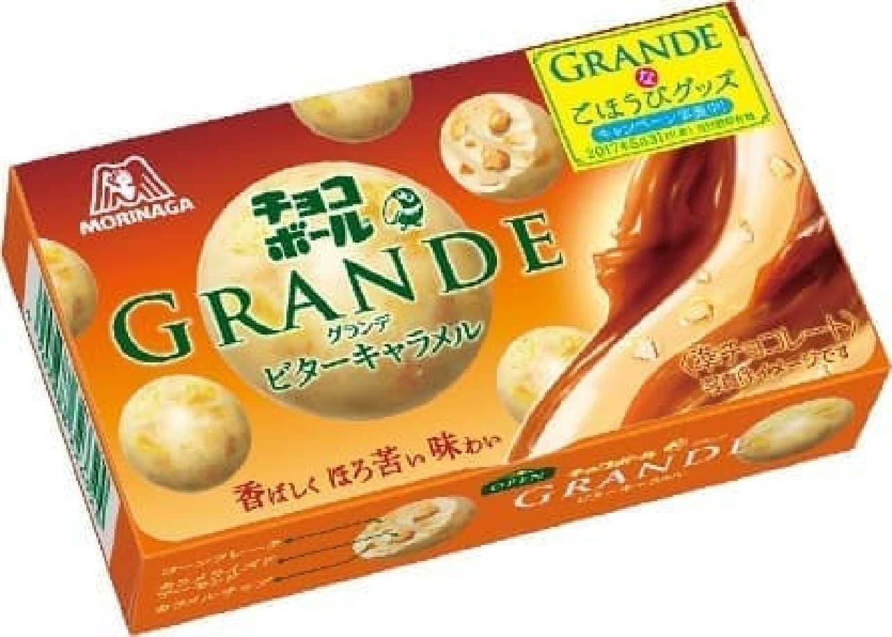 森永製菓「チョコボールグランデ ビターキャラメル」