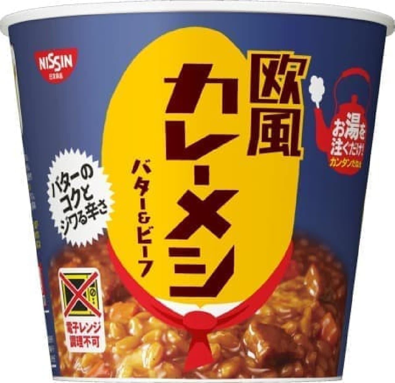 日清食品「日清欧風カレーメシ バター&ビーフ」