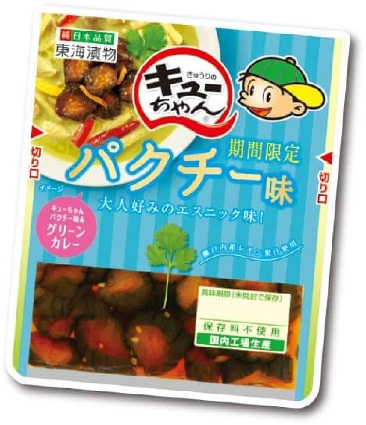 きゅうりのキューちゃん パクチー味