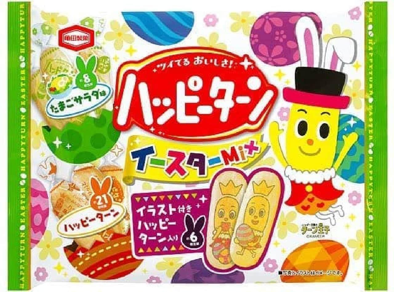 亀田製菓「138g ハッピーターン イースターMix」