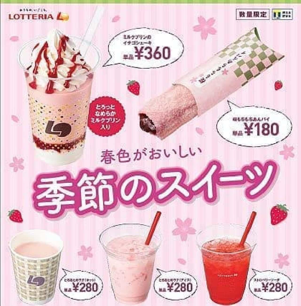 ロッテリア「桜もちもちあんパイ」や「ミルクプリンのイチゴシェーキ」