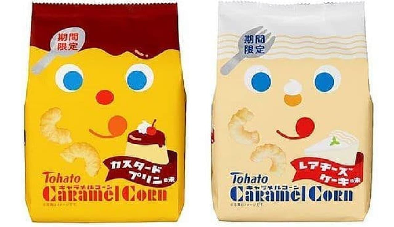 「キャラメルコーン・カスタードプリン味」と「同・レアチーズケーキ味」