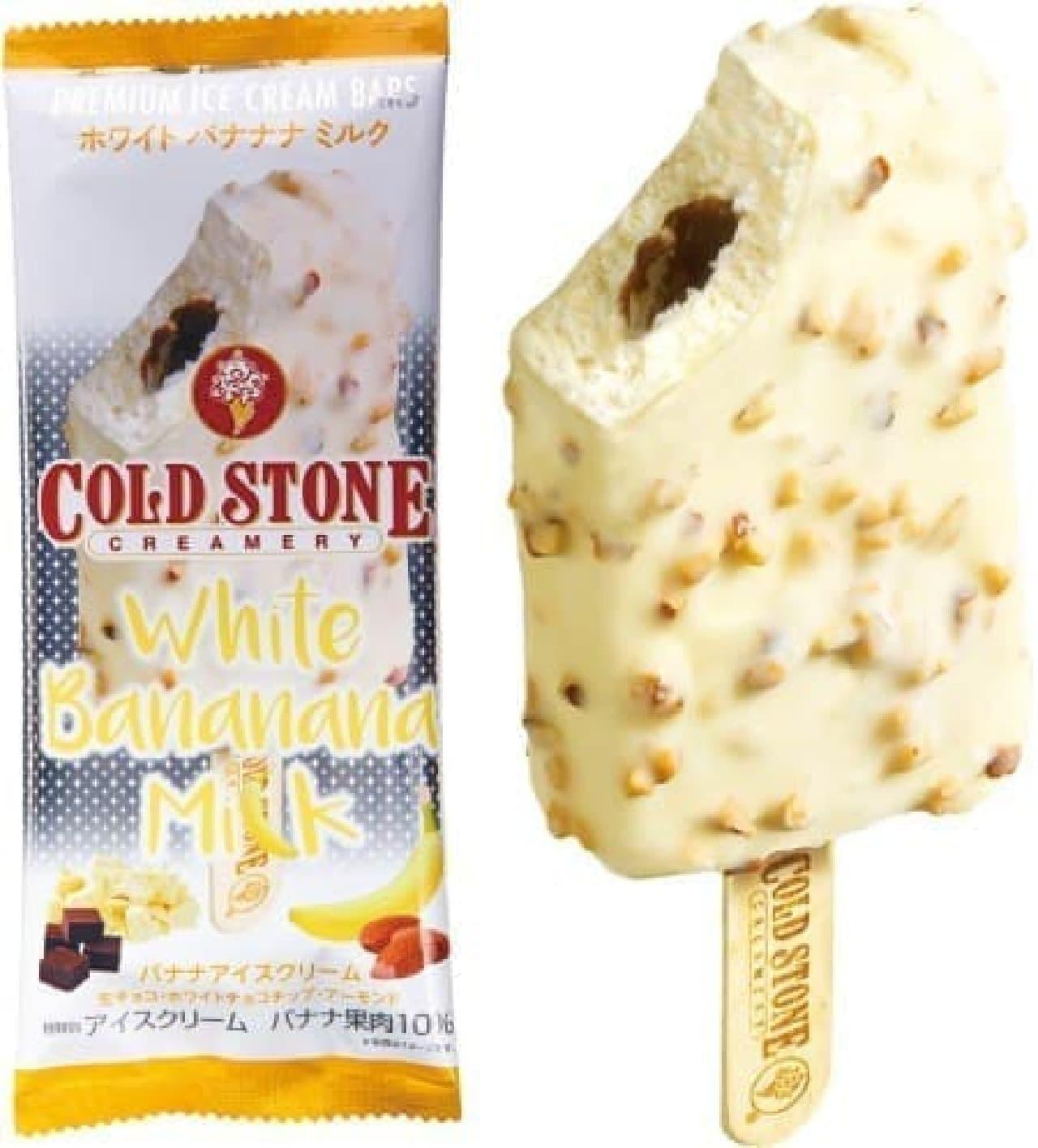 セブン-イレブン「コールド・ストーン・クリーマリー プレミアムアイスクリームバー ホワイト バナナナ ミルク」